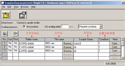 7进入到软件控制界面。.jpg